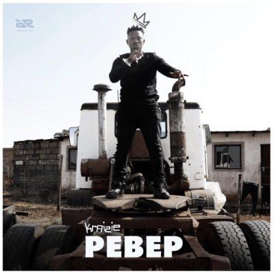 Kraizie – Pebep